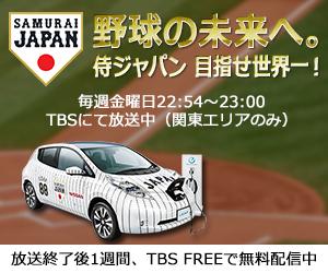 野球の未来へ。侍ジャパン 目指せ世界一!