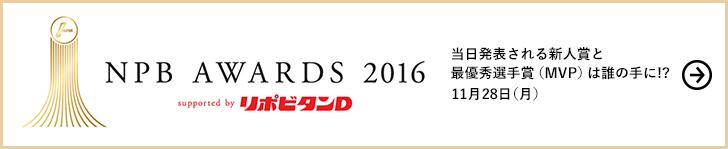 NPB AWARDS 2016