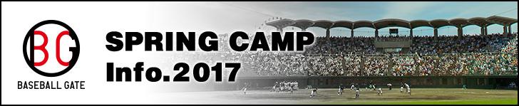 2017春季キャンプ