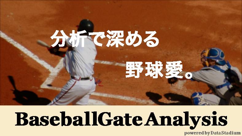 BaseballGateAnalysis