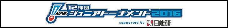 NPB12球団ジュニアトーナメント supported by 日能研