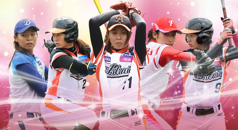 女子プロ野球 ハイライト