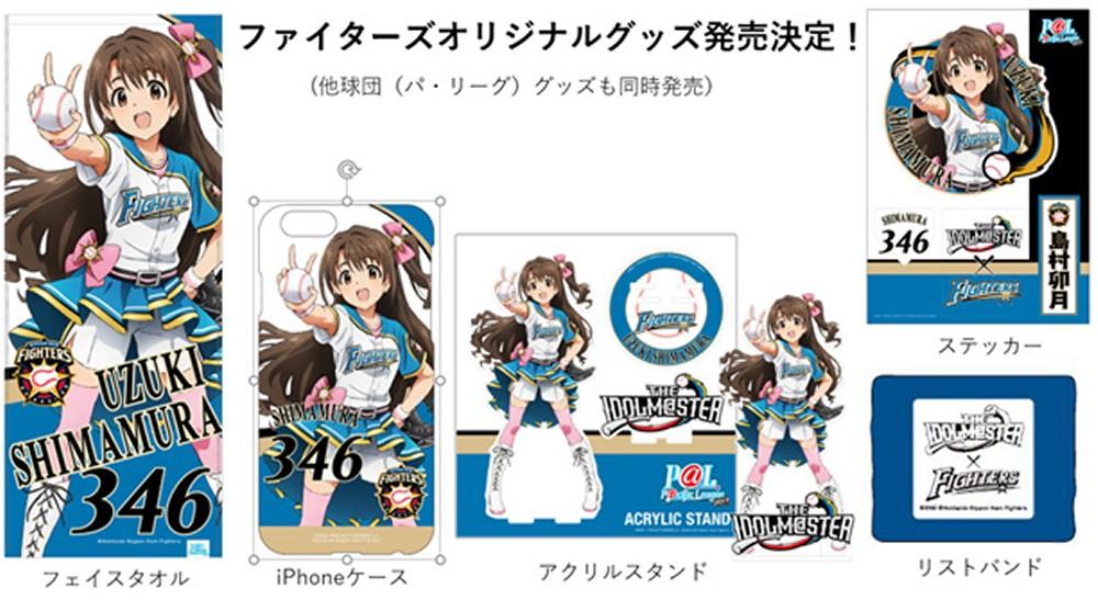 Baseball Gate                                              プロ野球            日本ハム×アイドルマスター 7・4西武戦でコラボイベント
