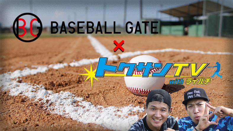 BASEBALL GATE×トクサンTV