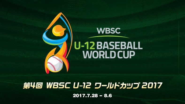 第4回 WBSC U-12 ワールドカップ