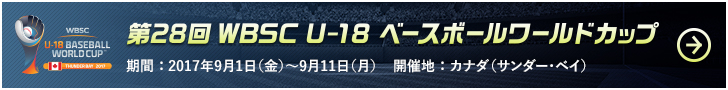 第28回 WBSC U-18ベースボールワールドカップ