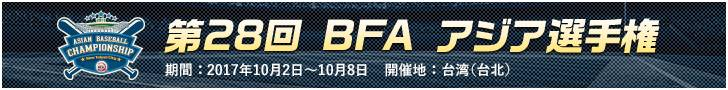 第28回 BFA アジア選手権