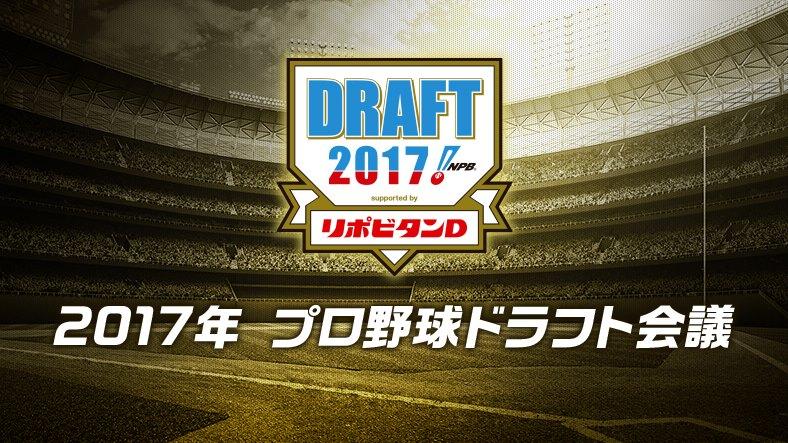 2017年プロ野球ドラフト会議