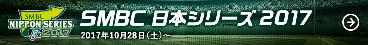 SMBC日本シリーズ2017