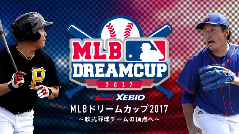 MLBドリームカップ2017