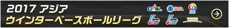 アジアウインターリーグ2017