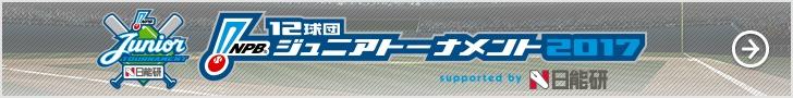 NPB12球団ジュニアトーナメント2017 supported by 日能研