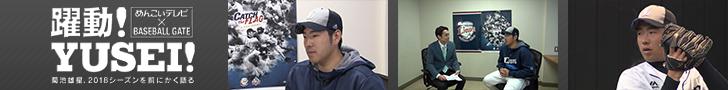 「躍動!YUSEI!」菊池雄星、2018シーズンを前にかく語る