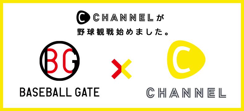BG x C_CHANNEL特集