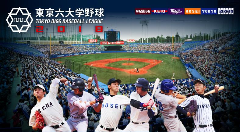 東京六大学野球2018