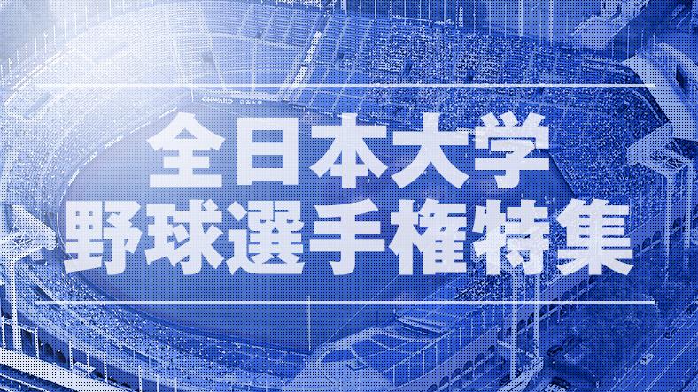 第67回全日本大学野球選手権大会