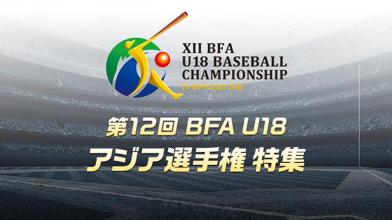 第12回 BFA U18アジア選手権