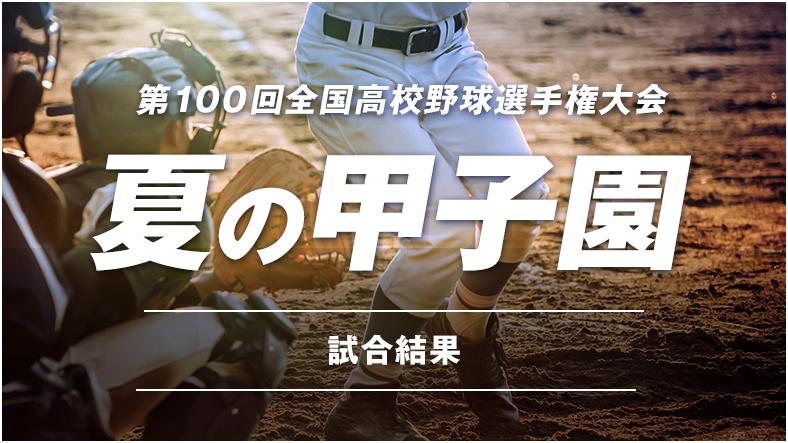 第100回全国高校野球選手権記念大会