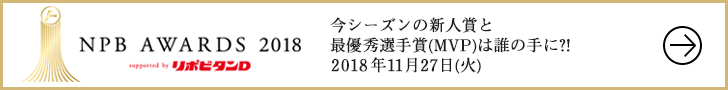 NPB AWARDS 2018 supported by リポビタンD
