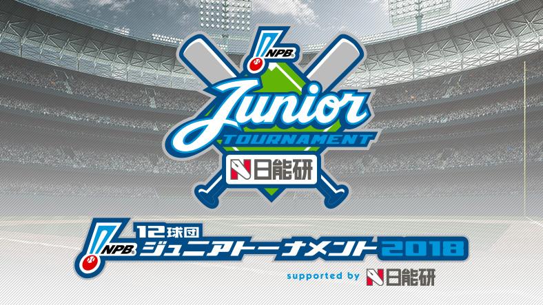 NPB12球団ジュニアトーナメント2018 supported by 日能研