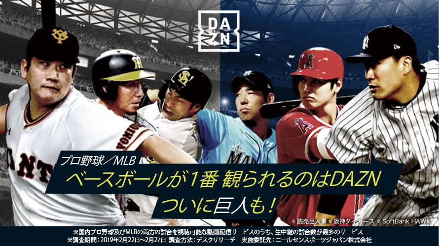 「dazn プロ野球」の画像検索結果