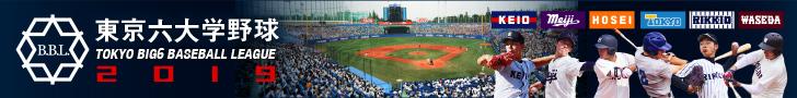 東京六大学野球2019