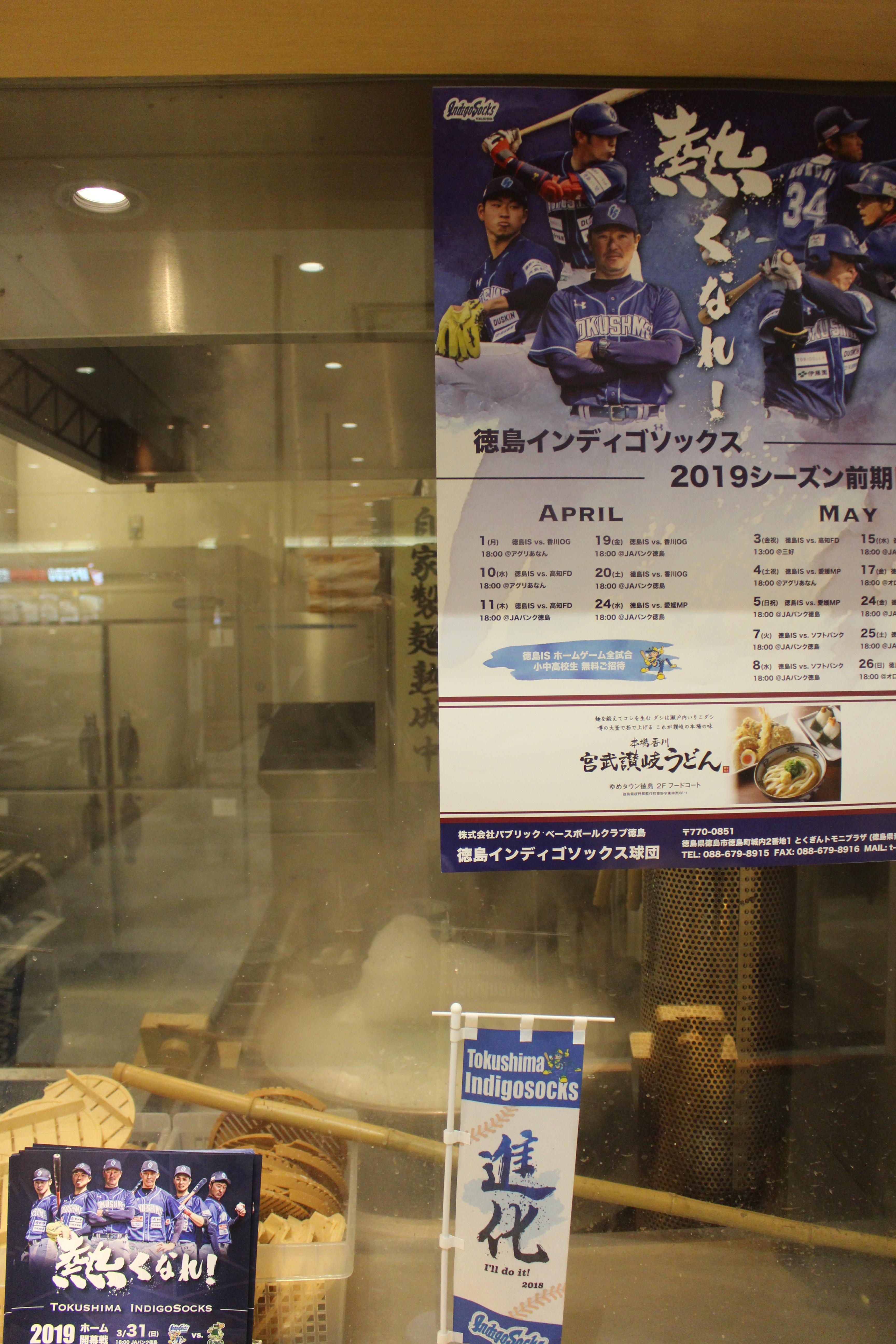 「宮武讃岐うどん・ゆめタウン徳島店」には徳島インディゴソックスのポスターも