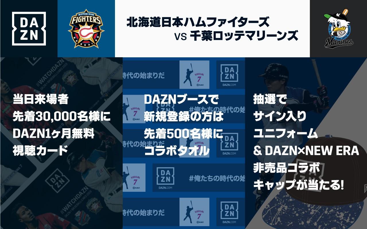4b5b89c74ee DAZNが球場にやってくる!!交流戦もDAZN!!   プロ野球   BASEBALL GATE