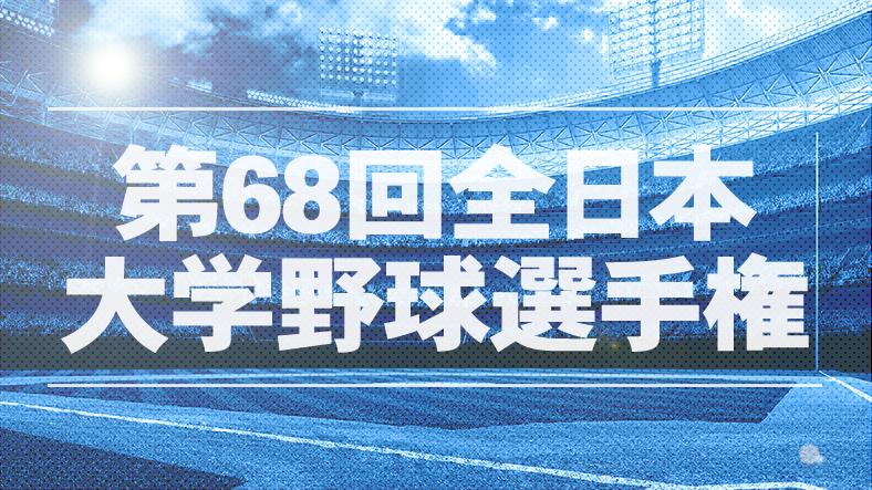 第68回全日本大学野球選手権大会