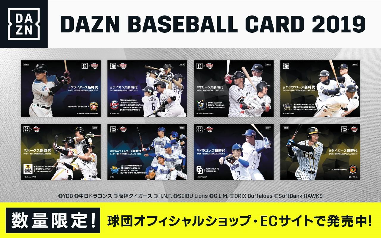 DAZN BASEBALL CARD2019
