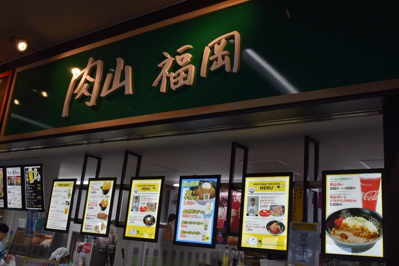 【画像:肉山 福岡の看板】
