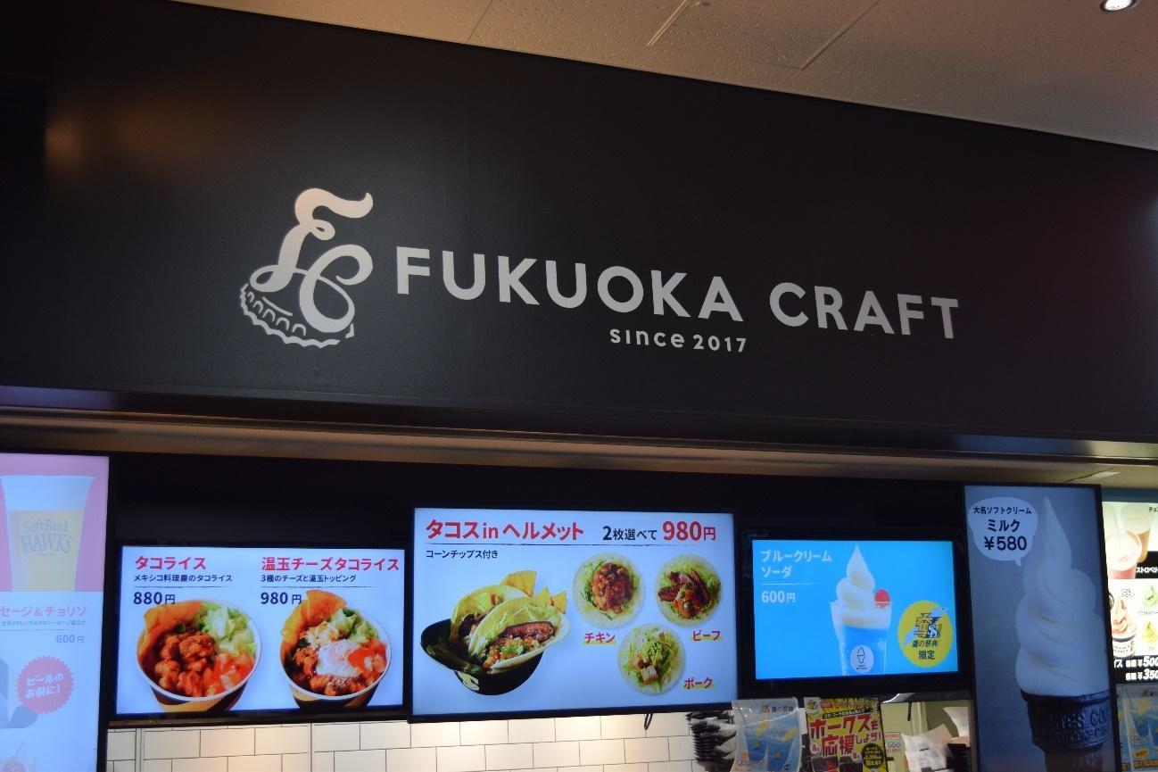 FUKUOKA CRAFTの店舗外観