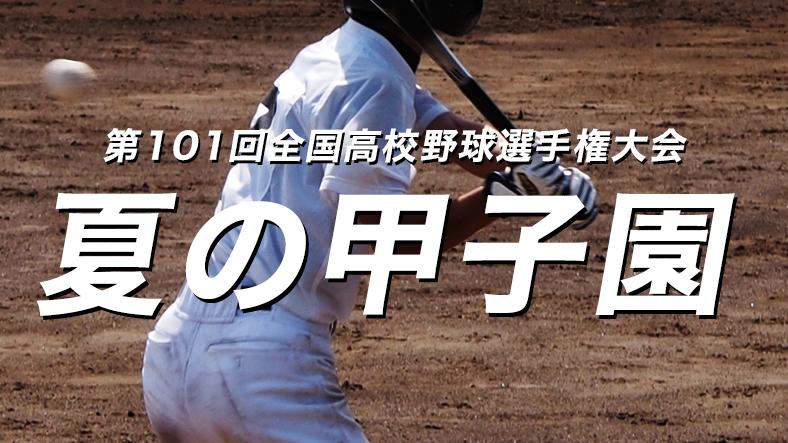 第101回全国高校野球選手権大会