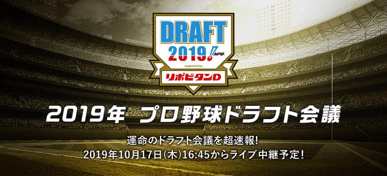 2019年プロ野球ドラフト会議