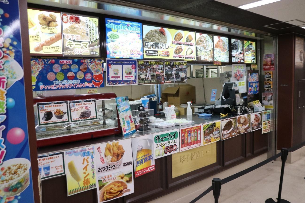 【甲子園カレーのお店の外観】
