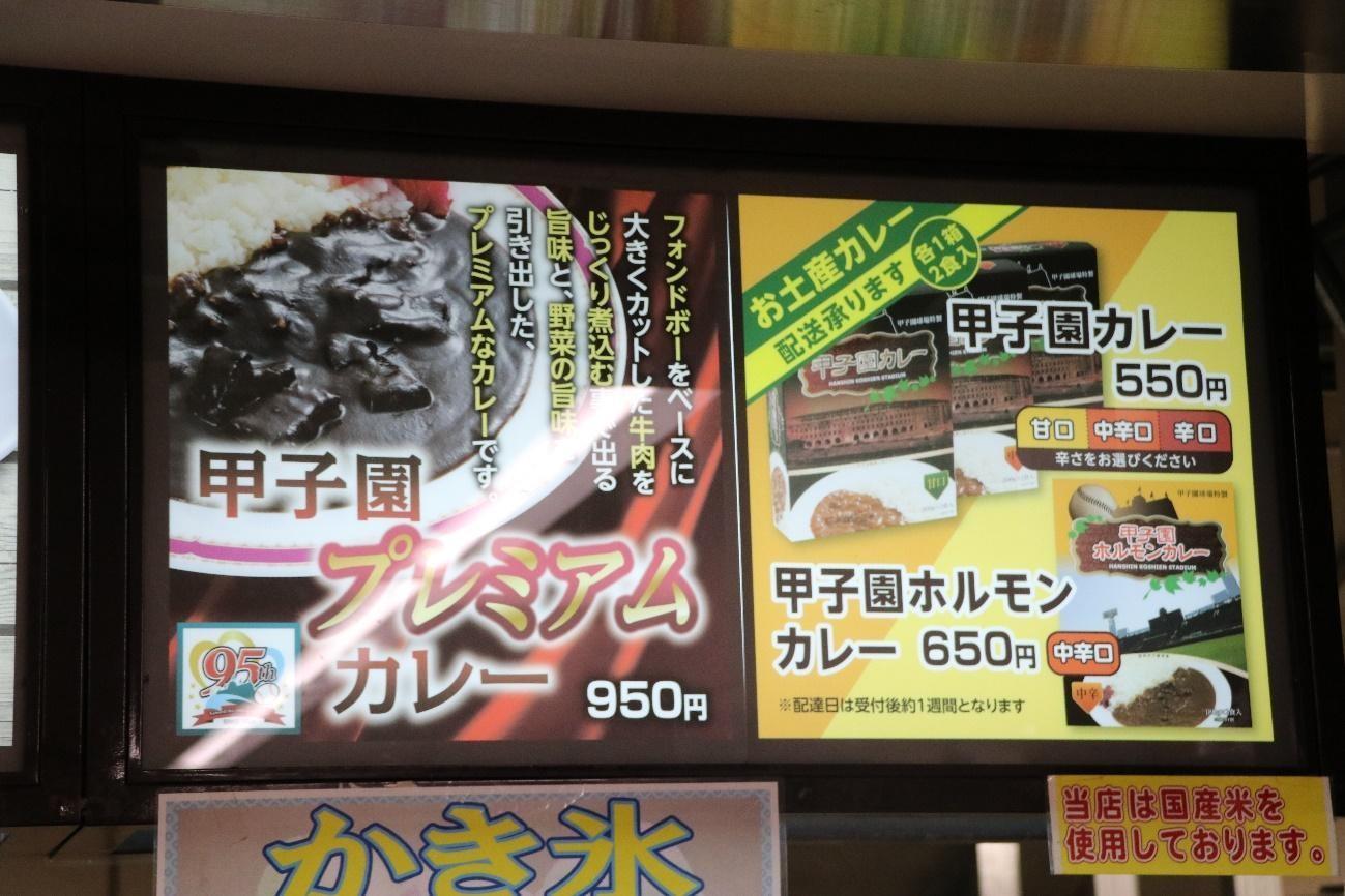 甲子園プレミアムカレーは売り上げ好調だ