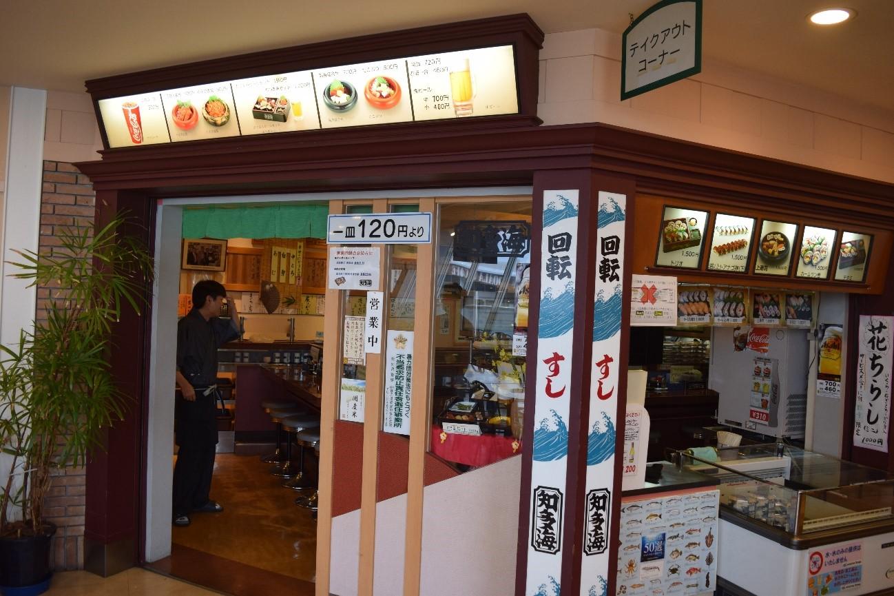 回転寿司の「知多海」(ちたみ)のお店の外観