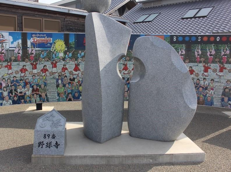 【「89番札所」野球寺】