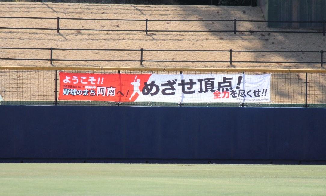 【画像:JAアグリあなんスタジアムに掲げられる横断幕】
