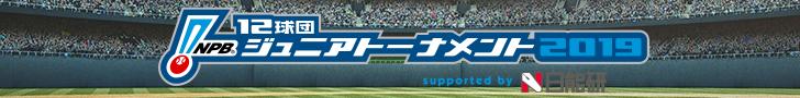 NPB12球団ジュニアトーナメント2019 supported by 日能研