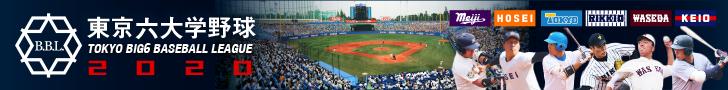 東京六大学野球2020