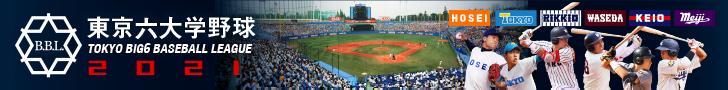 東京六大学野球2021