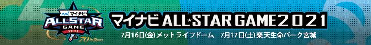マイナビオールスターゲーム2021