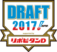 DRAFT 2017! NPB supported by リポビタンD