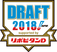 DRAFT 2018! NPB supported by リポビタンD